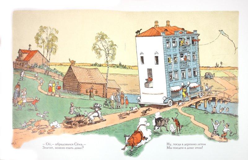 Иллюстрация 1 из 43 для Дом переехал - Агния Барто | Лабиринт - книги. Источник: Лабиринт