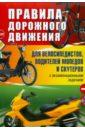 Правила дорожного движения для велосипедистов, водителей мопедов и скутеров, Николаев Алексей Яковлевич