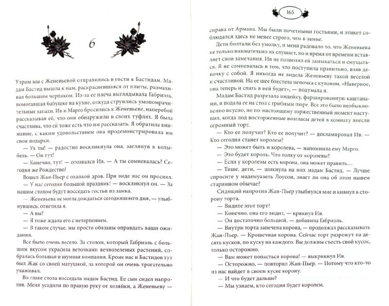 Иллюстрация 1 из 8 для Влюбленный граф - Виктория Холт | Лабиринт - книги. Источник: Лабиринт