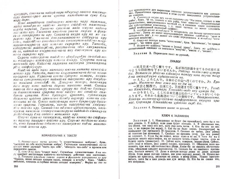 Иллюстрация 1 из 4 для Японский язык. Самоучитель - Борис Лаврентьев | Лабиринт - книги. Источник: Лабиринт