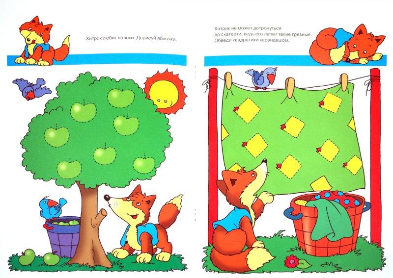 Иллюстрация 1 из 21 для Задания умного лисенка. Готовим руку к письму | Лабиринт - книги. Источник: Лабиринт