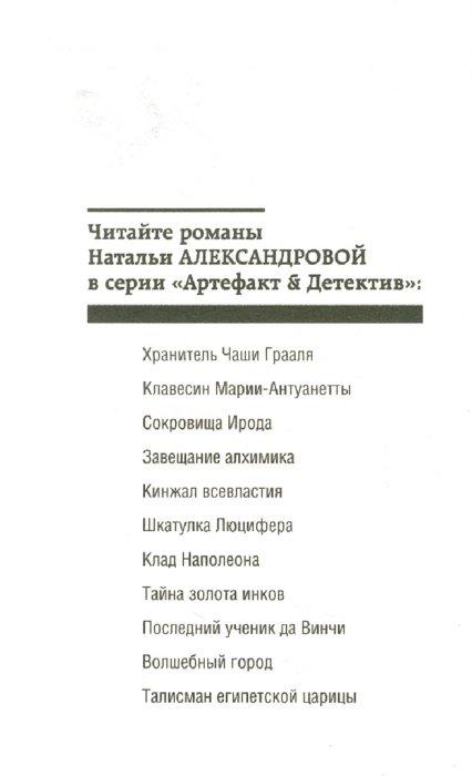 Иллюстрация 1 из 5 для Последний ученик да Винчи - Наталья Александрова   Лабиринт - книги. Источник: Лабиринт