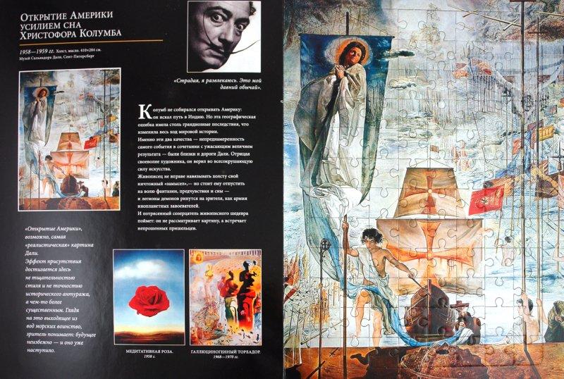 Иллюстрация 1 из 12 для Сальвадор Дали - В. Яськов   Лабиринт - книги. Источник: Лабиринт