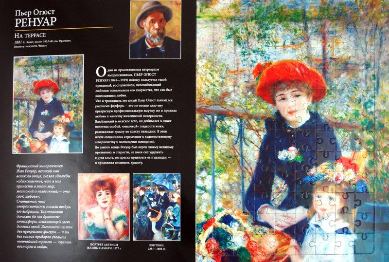 Иллюстрация 1 из 20 для Импрессионисты. Шедевры живописи - В. Яськов   Лабиринт - книги. Источник: Лабиринт