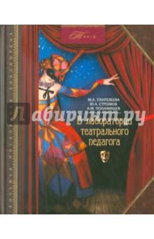 В лаборатории театрального педагога книга мастеров