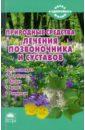 Краснова М. Природные средства лечения позвоночника и суставов