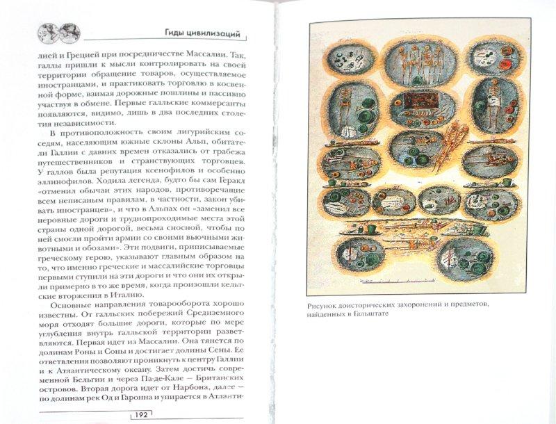 Иллюстрация 1 из 54 для Галлы - Жан-Луи Брюно | Лабиринт - книги. Источник: Лабиринт