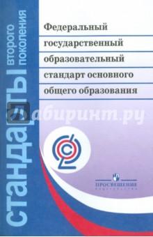 Федеральный государственный образовательный стандарт основного общего образования. ФГОС