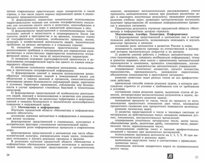 Иллюстрация 1 из 12 для Федеральный государственный образовательный стандарт основного общего образования ФГОС | Лабиринт - книги. Источник: Лабиринт