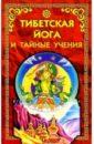 Тибетская йога и тайные учения эванс вентц уолтер тибетская йога и тайные доктрины том 1 путь йоги