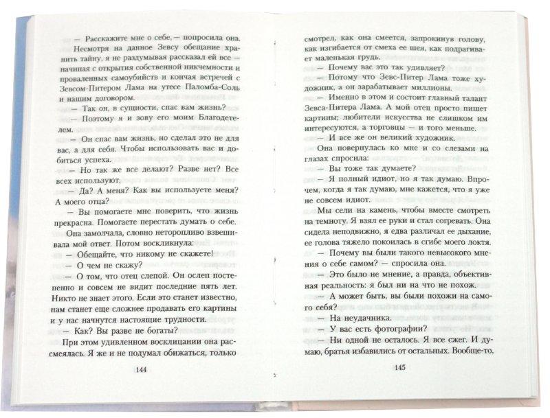 Иллюстрация 1 из 16 для Как я был произведением искусства - Эрик-Эмманюэль Шмитт   Лабиринт - книги. Источник: Лабиринт