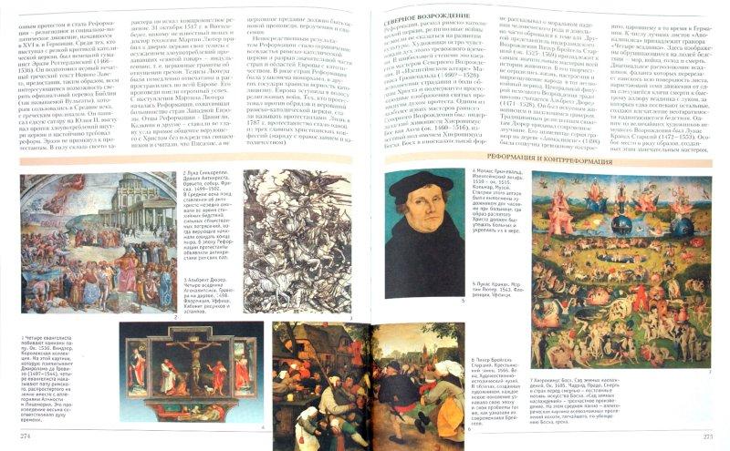 Иллюстрация 1 из 23 для Большая иллюстрированная энциклопедия искусств   Лабиринт - книги. Источник: Лабиринт