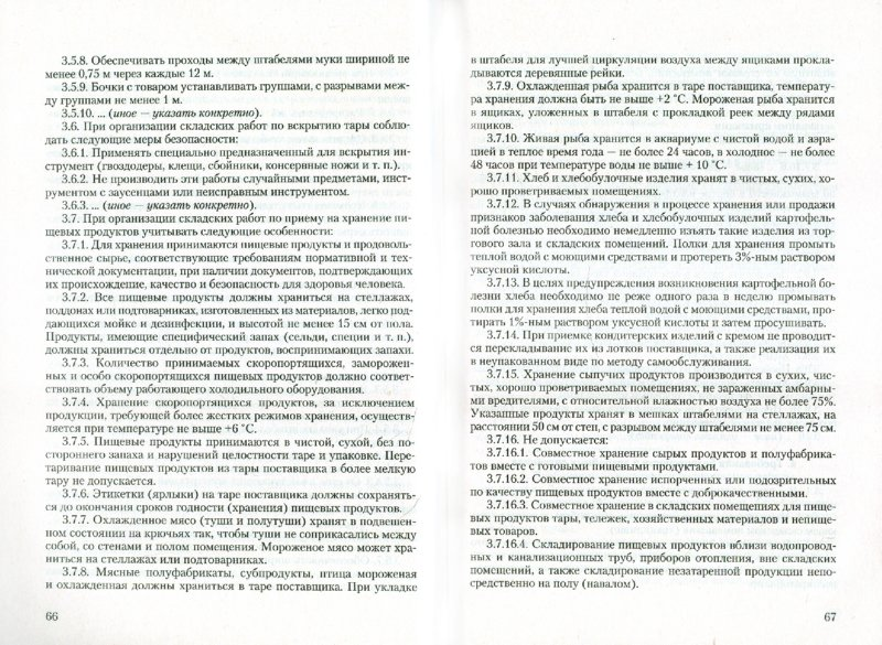 Иллюстрация 1 из 12 для Самые востребованные инструкции по охране труда - Ю. Михайлов | Лабиринт - книги. Источник: Лабиринт