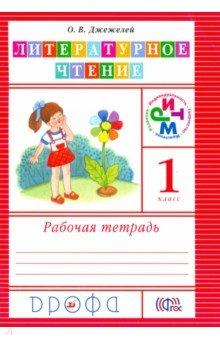 Литературное чтение. 1 класс. Рабочая тетрадь. РИТМ учебники дрофа литературное чтение 4 кл рабочая тетрадь часть 1 ритм
