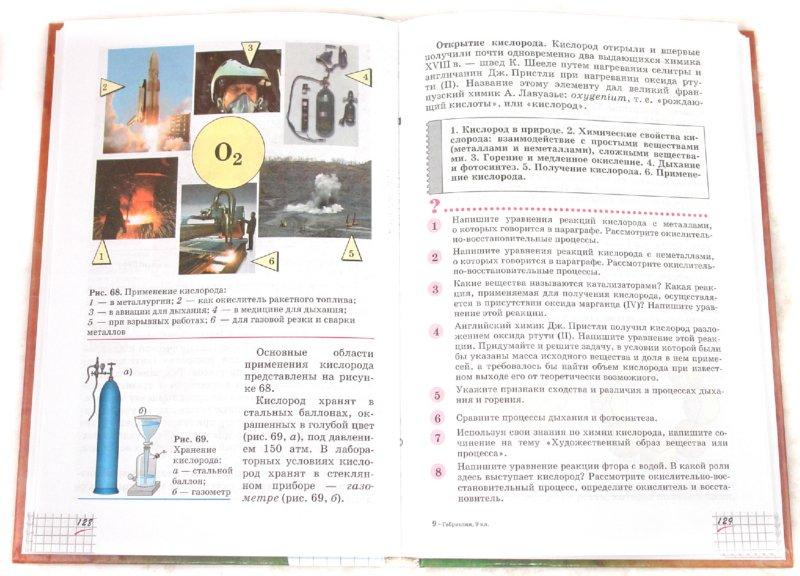 Иллюстрация 1 из 8 для Химия. 9 класс. Учебник для общеобразовательных учреждений (+CD) - Олег Габриелян | Лабиринт - книги. Источник: Лабиринт