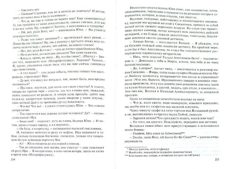 Иллюстрация 1 из 9 для Безмятежные годы: повести - Вера Новицкая | Лабиринт - книги. Источник: Лабиринт