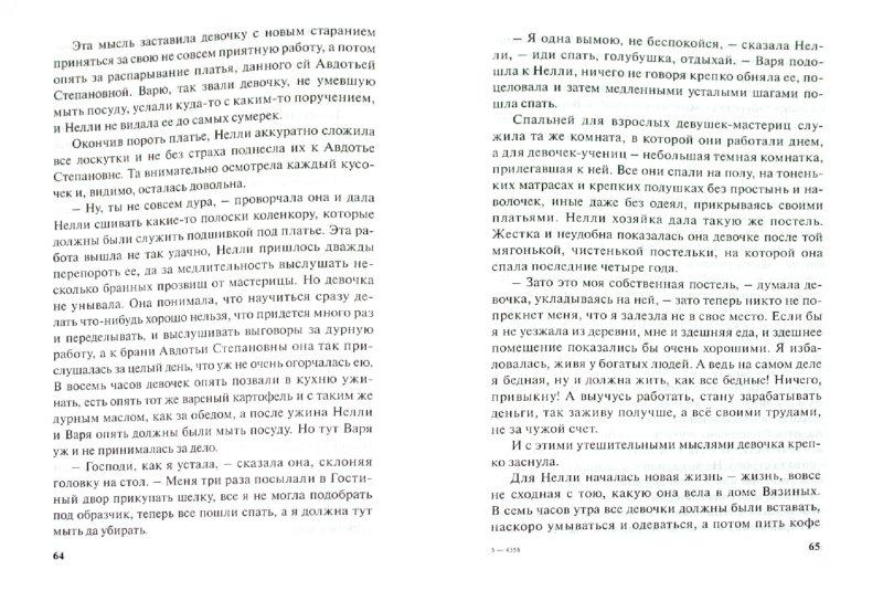 Иллюстрация 1 из 19 для Чужой хлеб - Александра Анненская | Лабиринт - книги. Источник: Лабиринт