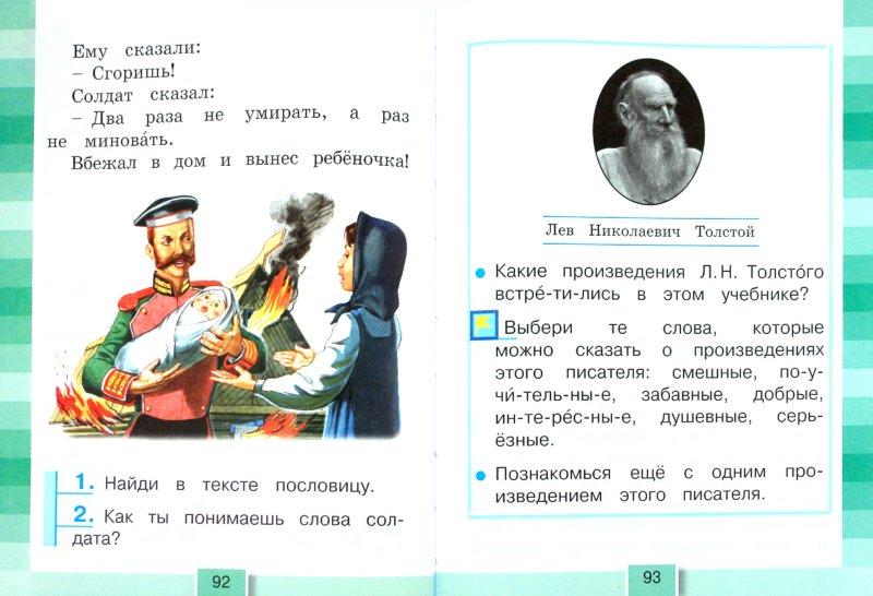 Иллюстрация 1 из 12 для Литературное чтение. 1 класс. Учебник. ФГОС - Ольга Кубасова | Лабиринт - книги. Источник: Лабиринт