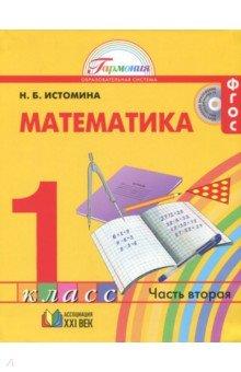 Математика. Учебник для 1 класса общеобразовательных учреждений. В двух частях. Часть 2. ФГОС