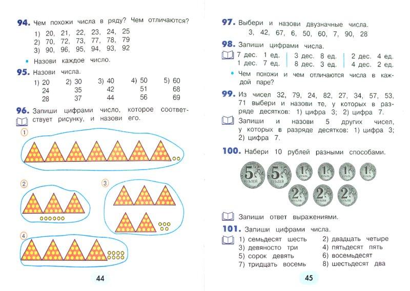 Математика 3 класс н б истомина 1999-2018г фгос