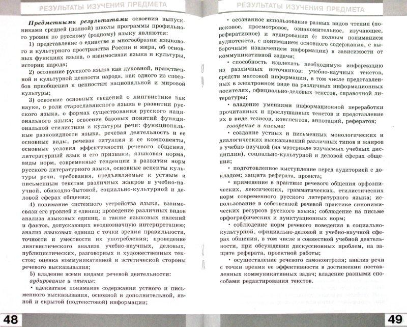 гдз власенков потемкина среднее профессиональное образование
