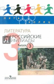 Литература. Всероссийские олимпиады. Выпуск 3