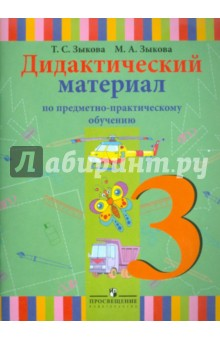 Дидактический материал по предметно-практическому обучению. 3 класс. Для спец. (корр.) учрежд I вида