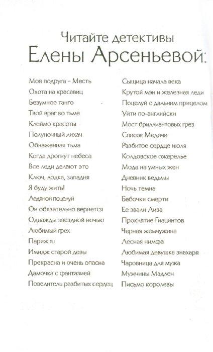 Иллюстрация 1 из 6 для Ее звали Лиза - Елена Арсеньева | Лабиринт - книги. Источник: Лабиринт