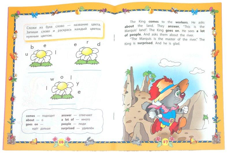 Иллюстрация 1 из 18 для Кот в сапогах. Учу английский язык   Лабиринт - книги. Источник: Лабиринт
