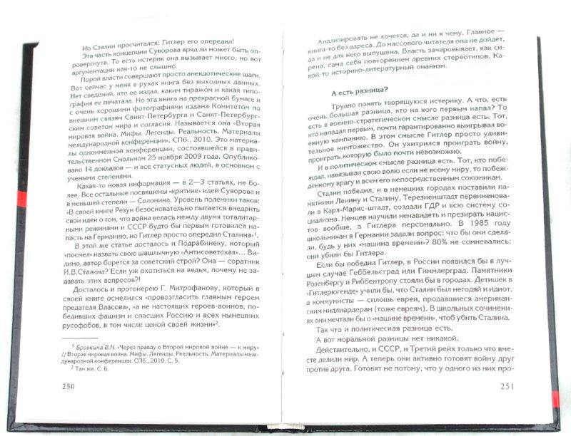 Иллюстрация 1 из 13 для Великая Гражданская война 1939-1945 - Андрей Буровский | Лабиринт - книги. Источник: Лабиринт