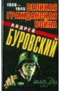Буровский Андрей Михайлович Великая Гражданская война 1939-1945
