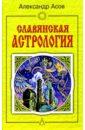 Славянская астрология: Звездомудрие, звездочетец, календарь, обряды