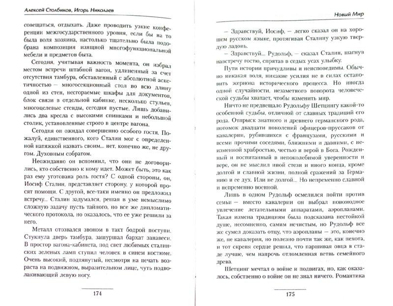 Иллюстрация 1 из 6 для Новый мир - Столбиков, Николаев | Лабиринт - книги. Источник: Лабиринт