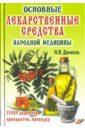 Обложка Основные лекарственные средства народной медицины