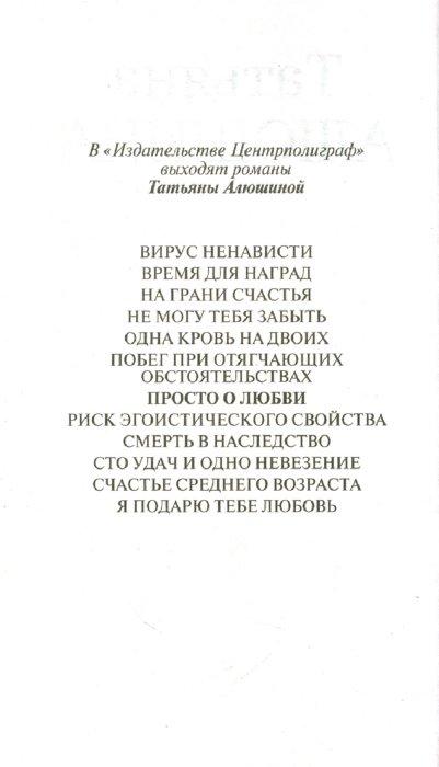 Иллюстрация 1 из 8 для Просто о любви - Татьяна Алюшина | Лабиринт - книги. Источник: Лабиринт