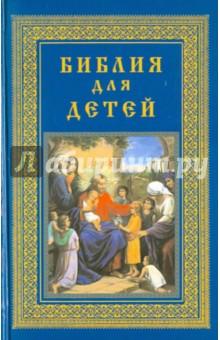 Библия для детей александра ишимова история россии в рассказах для детей выпуск 2