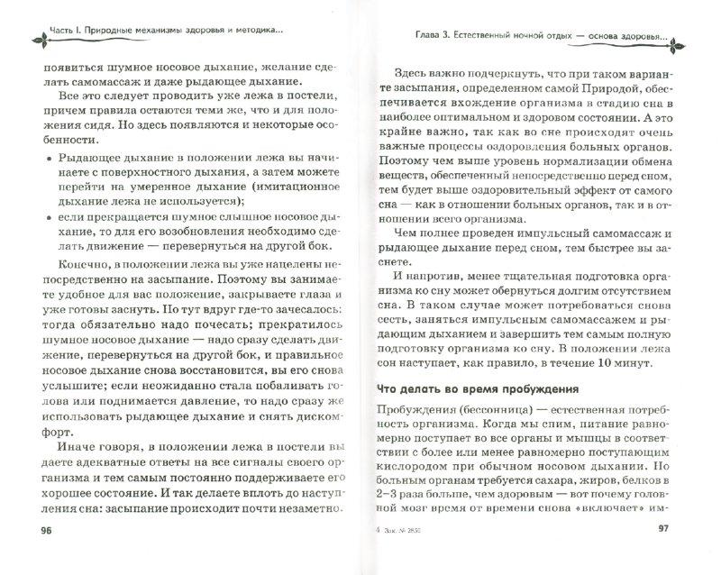 Иллюстрация 1 из 11 для Рыдающее дыхание излечивает болезни за месяц - Юрий Вилунас | Лабиринт - книги. Источник: Лабиринт