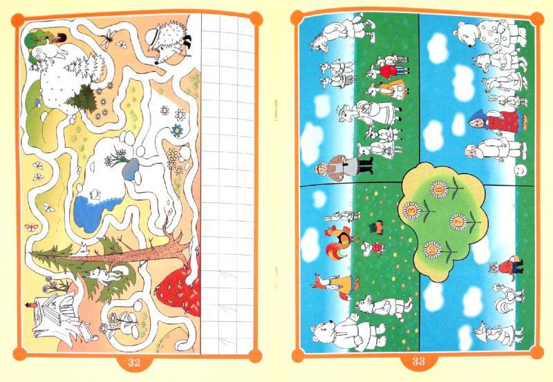 Иллюстрация 1 из 28 для Рабочая тетрадь для развития математических представлений у дошкольников с ОНР 6-7 лет - Нищева, Нищева | Лабиринт - книги. Источник: Лабиринт