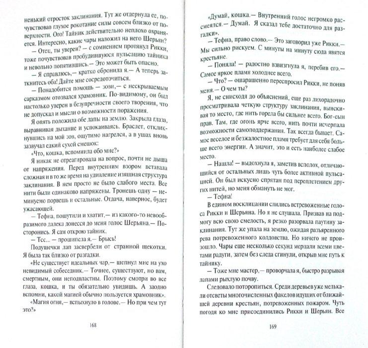 Иллюстрация 1 из 2 для Последняя жизнь нечисти - Елена Малиновская   Лабиринт - книги. Источник: Лабиринт