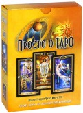 Просто о Таро (книга + карты)