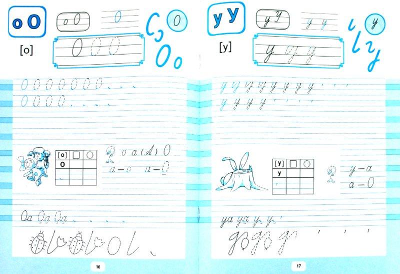 Иллюстрация 1 из 30 для Азбука. 1 класс. Тетрадь по письму № 1 - Агаркова, Агарков | Лабиринт - книги. Источник: Лабиринт