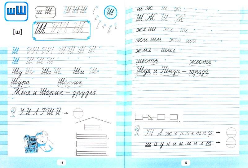 Иллюстрация 1 из 29 для Азбука. 1 класс. Тетрадь по письму № 3 - Агаркова, Агарков | Лабиринт - книги. Источник: Лабиринт