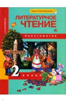 Литературное чтение. Хрестоматия. 2 класс Академкнига/Учебник