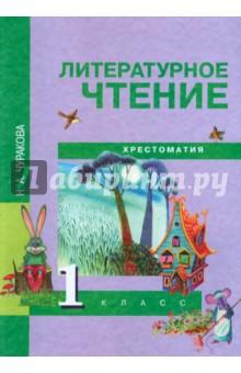 Литературное чтение. Хрестоматия. 1 класс Академкнига/Учебник