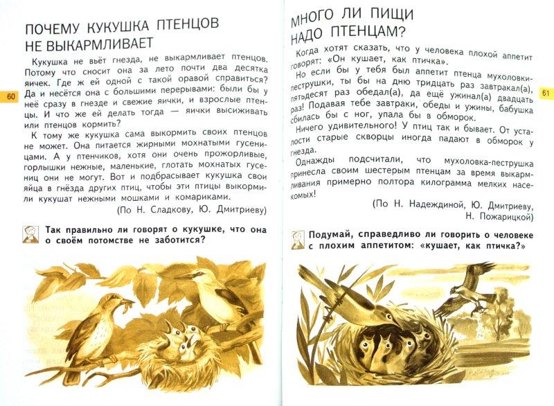 Иллюстрация 1 из 14 для Окружающий мир. Хрестоматия. 1 класс - Федотова, Трафимова, Трафимов   Лабиринт - книги. Источник: Лабиринт
