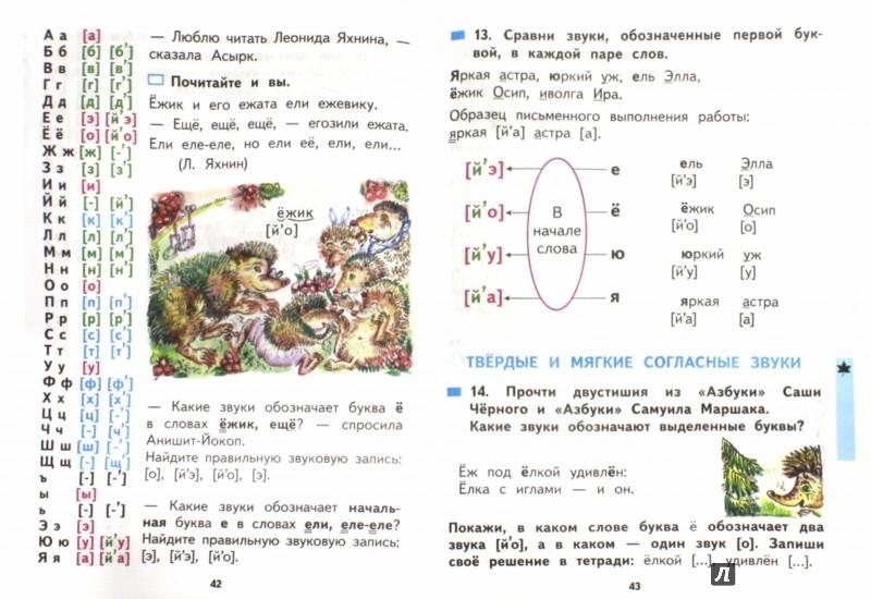 Иллюстрация 1 из 19 для Русский язык. 1 класс. Учебник. ФГОС - Наталия Чуракова | Лабиринт - книги. Источник: Лабиринт