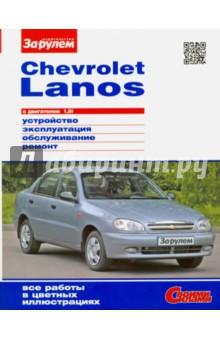 Chevrolet Lanos с двигателем 1,5i. Устройство, эксплуатация, обслуживание, ремонт от Лабиринт