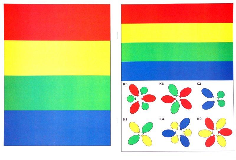 Иллюстрация 1 из 19 для Воздушные шарики - Татьяна Барчан | Лабиринт - книги. Источник: Лабиринт