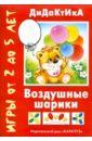 Барчан Татьяна Александровна Воздушные шарики