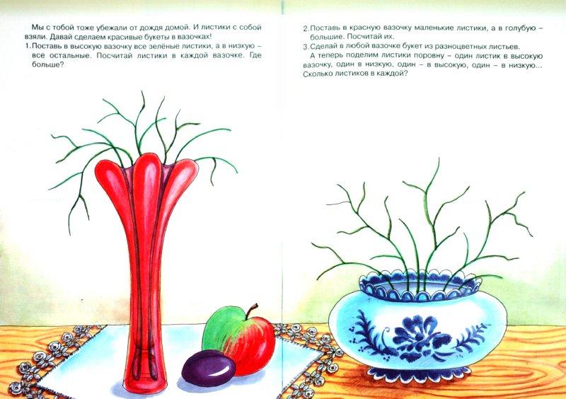 Иллюстрация 1 из 13 для Листочки - Татьяна Барчан | Лабиринт - книги. Источник: Лабиринт